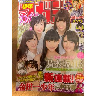 乃木坂46 - 週刊少年マガジン 2013 52