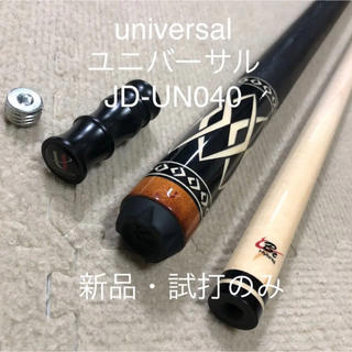 【新品・試打のみ】universal JD-UN040(ビリヤード)