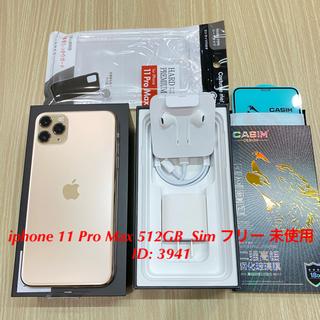iPhone - iphone 11 Pro Max 512GB  Sim フリー 新品 未使用