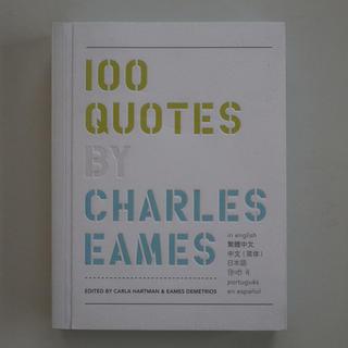 イームズ(EAMES)のチャールズ・イームズ100の名言(その他)