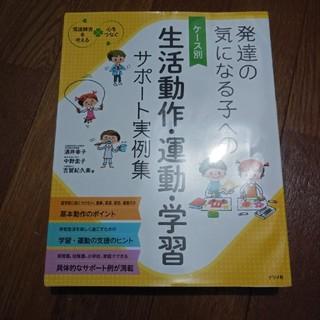 発達の気になる子へのケ-ス別生活動作・運動・学習サポ-ト実例集 発達障害を考える