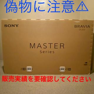 SONY - ✩.*新品 ソニー  65型 有機ELテレビ KJ-65A9G ブラビアロト対象