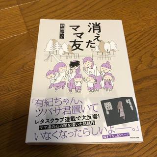カドカワショテン(角川書店)の消えたママ友 野原広子(その他)
