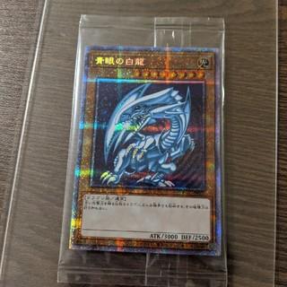 遊戯王 - 青眼の白龍 プリズマティックシークレットレア