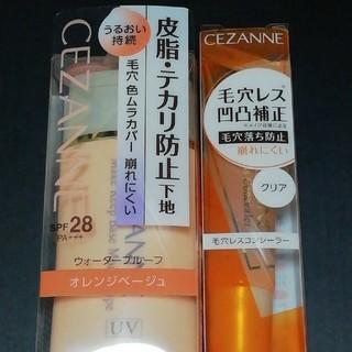 CEZANNE(セザンヌ化粧品) - セザンヌ 皮脂テカリ防止下地 保湿タイプ オレンジベージュ 毛穴レスコンシーラー