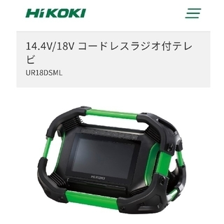 日立 - 日立工機 Bluetooth搭載 コードレスラジオ付テレビ UR 18DSML