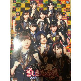 エイチケーティーフォーティーエイト(HKT48)のさしきた合戦 DVD(アイドルグッズ)