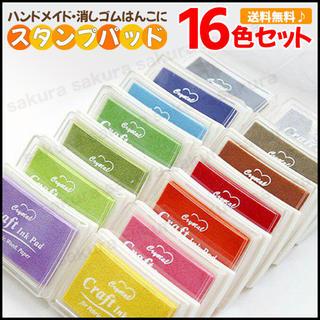 スタンプ台 15色 布用インク カラー コットン 木 紙 インク スタンプパッド(はんこ)