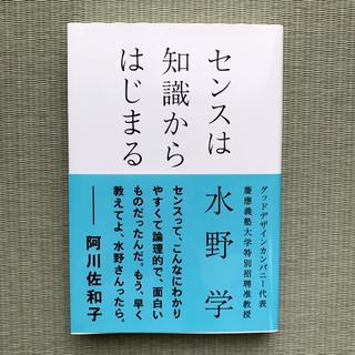 アサヒシンブンシュッパン(朝日新聞出版)の【美品】センスは知識からはじまる(ビジネス/経済)