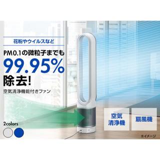 Dyson - 新品 ダイソン空気清浄機能付ファン ピュアクール TP00