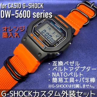 5600系G-SHOCK用 互換ベゼル&NATOベルトセット オレンジ&ブラック(腕時計(デジタル))