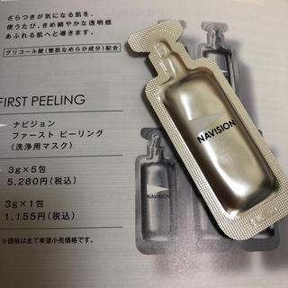 SHISEIDO (資生堂) - ナビジョン  ファーストピーリング