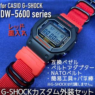5600系G-SHOCK用 互換ベゼル&NATOベルトセット レッド&ブラック(腕時計(デジタル))