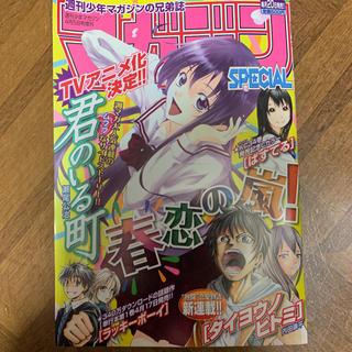 コウダンシャ(講談社)の週刊少年マガジン 増刊 スペシャル 4 2013(漫画雑誌)