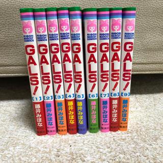 集英社 - GALS!*1〜9巻セット 藤井みほな 美品