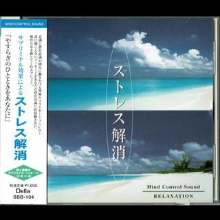[CD]ストレス解消~マインド・コントロール・サウンド◆ヒーリング◆(ヒーリング/ニューエイジ)