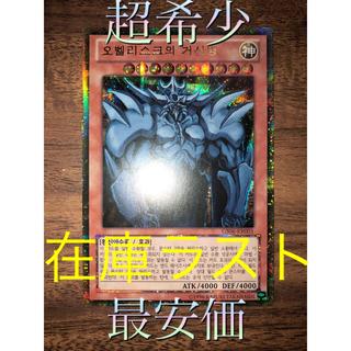 遊戯王 - 【遊戯王】オベリスクの巨神兵【絶賛高騰中】