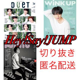 ヘイセイジャンプ(Hey! Say! JUMP)のHey!Say!JUMP 8月号 切り抜き(アート/エンタメ/ホビー)