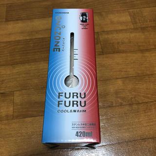 ドウシシャ(ドウシシャ)のドウシシャ オンドゾーン 水筒 ふるふる ON℃ZONE FURUFURU(タンブラー)