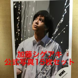 NEWS - 加藤シゲアキ 公式写真15枚セット+2枚