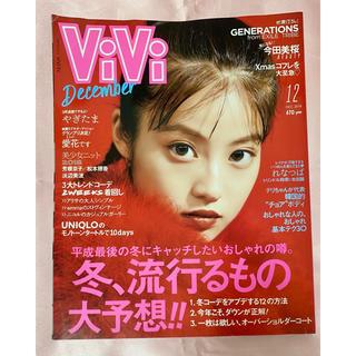 コウダンシャ(講談社)の❤︎ vivi 2018年12月号 cover 今田美桜 ❤︎(ファッション)