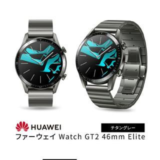 Huawei ファーウェイ Watch GT2 46mm Elite(腕時計(デジタル))