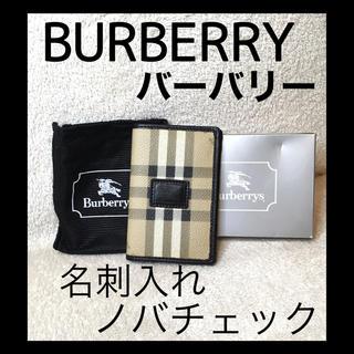 バーバリー(BURBERRY)のバーバリー 名刺入れ カードケース♡   ノバチェック 【美品】(名刺入れ/定期入れ)