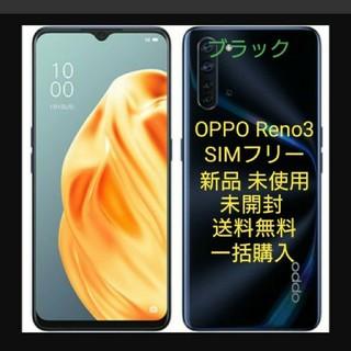 ANDROID - OPPO Reno3A ブラック SIMフリー 新品 未開封 一括購入 送料無料