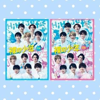 ジャニーズJr. - 「裸の少年」A盤&B盤DVD♡新品♡HiHi Jets  美 少年