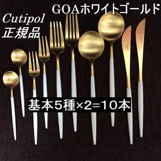 正規品 クチポール GOA ホワイト&ゴールド 10本 数量、内容変更OK(カトラリー/箸)