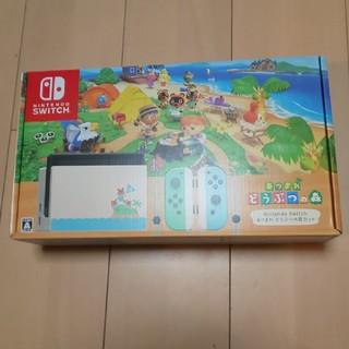 任天堂 - Nintendo Switch あつまれ どうぶつの森セット/Switch