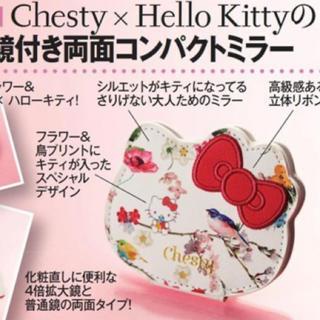 チェスティ(Chesty)の美人百花 付録 ミラー chesty(ミラー)