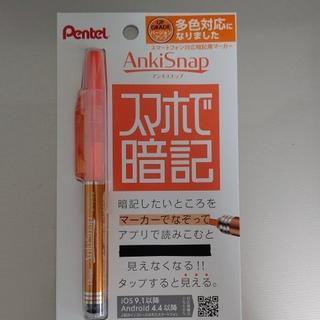 ぺんてる - 暗記ペンとHB鉛筆のセット