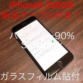 Apple - iPhone8 256GB SoftBank バッテリー良好 5973