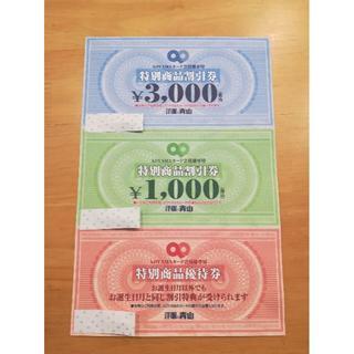アオヤマ(青山)の洋服の青山 割引券 優待券 2021年7月末まで(ショッピング)