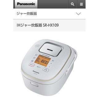 Panasonic - PanasoSR-HX109-W 炊飯器 大火力おどり炊き 5.5合 /IH