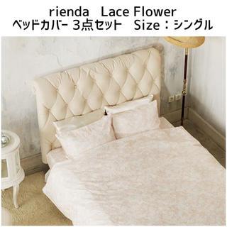 リエンダ(rienda)のrienda ベッドカバー 3点セット シングル Lace Flower(シーツ/カバー)
