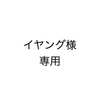 アジノモト(味の素)のイヤング様専用【30本×12箱】グリナ AJINOMOTO(アミノ酸)