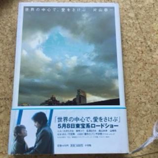 ショウガクカン(小学館)の世界の中心で愛をさけぶ 単行本(文学/小説)