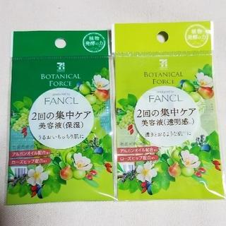 ファンケル(FANCL)のFANCL ボタニカルフォース 10袋(化粧水/ローション)