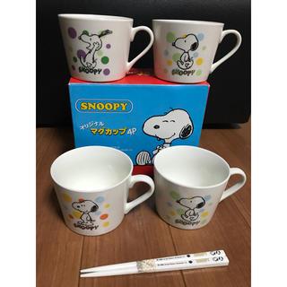 SNOOPY - スヌーピーマグカップ4つとお箸のセット(^^)