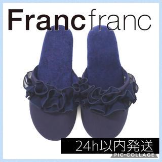 フランフラン(Francfranc)の【新品】フランフラン シフォンルームシューズ ネイビー Francfranc(スリッパ/ルームシューズ)