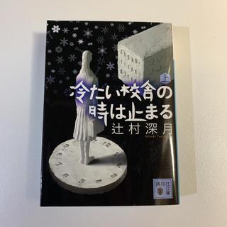 コウダンシャ(講談社)の冷たい校舎の時は止まる 上 第38刷(文学/小説)