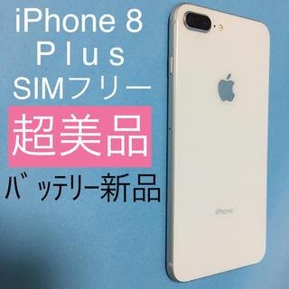 iPhone - 美品 iPhone 8 Plus Silver 64GB SIMフリー(156)