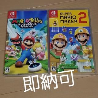任天堂 - マリオ+ラビッツ & スーパーマリオメーカー