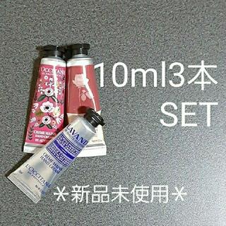 L'OCCITANE - 七夕セット10ml/ローズベルベット・ラベンダー・シアローズ