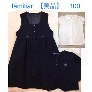 ファミリア(familiar)の【美品】100 ファミリア ジャンパースカート ボレロ ブラウス(ドレス/フォーマル)
