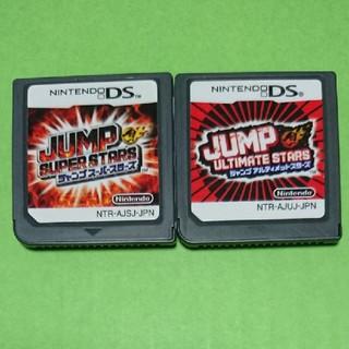 ニンテンドーDS(ニンテンドーDS)のジャンプ アルティメットスターズ   スーパースターズ    二点セット(携帯用ゲームソフト)