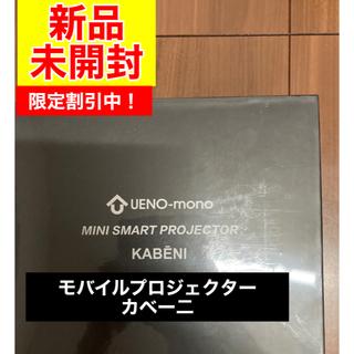 【限定割引中!】新品・未開封 モバイルプロジェクター カべーニ(プロジェクター)