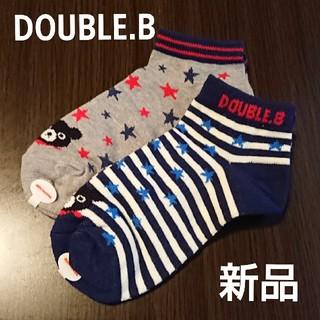 DOUBLE.B - 新品 ダブルビー 靴下 2足セット